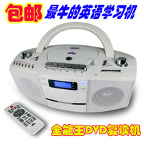 Full-function portable DVD repeater for parcel post, CD player, tape, USB English CD player, learning machine for teaching fetus