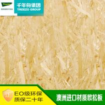 Millennium boat E0 grade 18mm imported Nordic pine material OSB OSB directional shavings fine wood plate