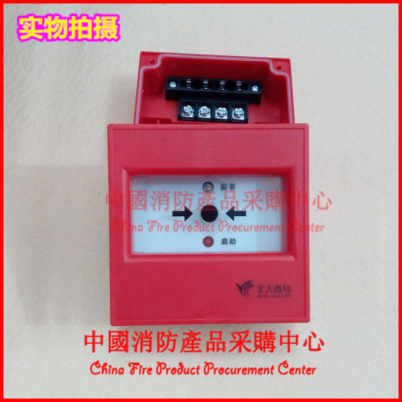 JBF-VM3333A Fire Hydrant Button JBF-3333A Peking University Bluebird Fire Alarm Button