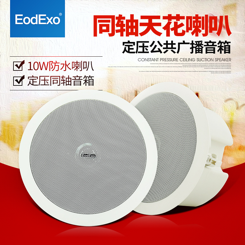 EodExo KS-812B Coaxial Ceiling Speaker Speaker Ceiling Speaker Ceiling Background Music