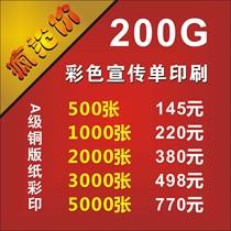 Copper sheet Paper 200 grams leaflet design printed poster hinge production printing DM Copper flyer