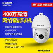 Hikvision 4 million HD network Ball camera DS-2DC6420IW-A outdoor Night vision Infrared