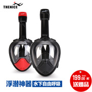 THENICE snorkeling triple mask, myopia, all dry breathing tube, swimming face mirror, children's adult diving equipment