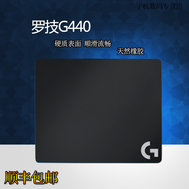 Logitech G440 Thickening Hard Athletic Game Mouse Pad for G402/G502/G302/G900/G903