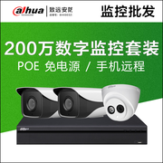 Dahua camera set 2 million POE digital mobile phone network HD remote home 4 Road 68 night