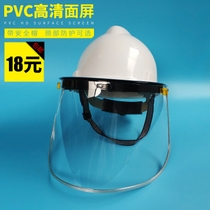 Safety helmet protective mask shock-proof electric welding straw polishing pesticide transparent PC polishing welder's full face protective mask