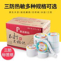 Linked thermal label paper 40 bar code paper 30 code paper bar code sticker set the label thermal paper price waterproof bar code three anti-price check paper sticker printing paper