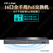 TP-Link16 port PoE switch Pulian full Gigabit wireless video surveillance AP power supply TL-SG1218PE