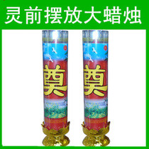 Candles In front of the hearse funeral candles funeral candles candles Lingling funeral supplies