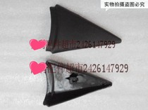 Suitable for the Global Hawk Freeship British SC3 reversing mirror inside the triangular plate trim plate.