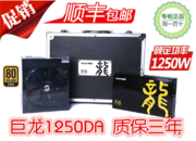The Great Wall power dragon 1250DA rated 1250W desktop full module gold mute power