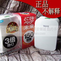 Japanese Original Vape 3 times times the next 150 days tasteless electronic mosquito repellent mosquito-repellent baby pregnant women available