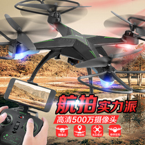 HD professional real-time remote control for unmanned aerial aircraft airplane falling helicopter toy RC airplane