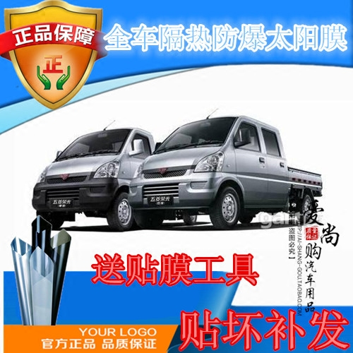 Wuling Rongguang Single Row Double Row Full Vehicle Solar Film Window Glass Insulation and Explosion-proof Solar Film Full Vehicle Adhesive Film