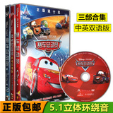 Racing / Car Story Trilogy 3DVD Disney English Cartoon Movie CD-ROM Genuine Edition
