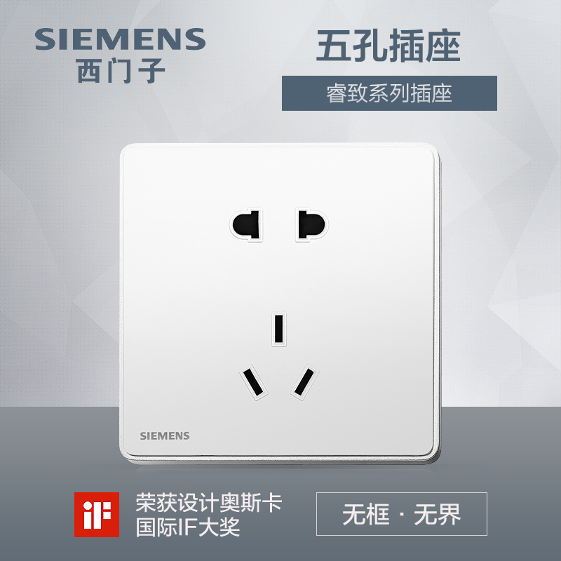 Siemens five-hole switch socket panel Ruizhi Silver frame Ruizhi 86 power supply household wall two or three plugs