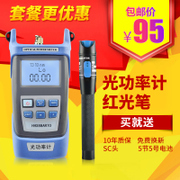 Optical power meter red machine optical power meter tester red light pen red suit 5 kilometers through the light pen