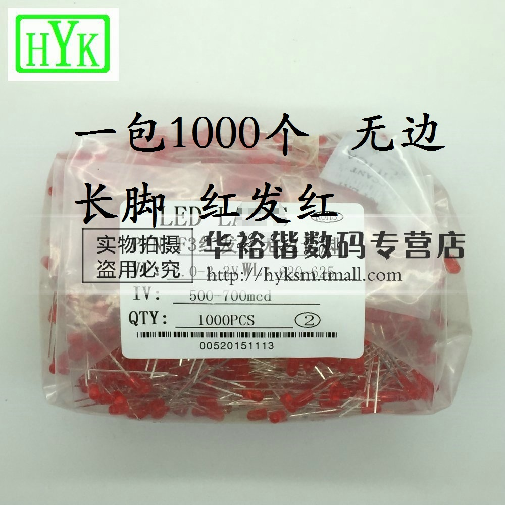 3MM reddish endless LED light emitting diode F3 long foot red bright LED (1000 in a package)