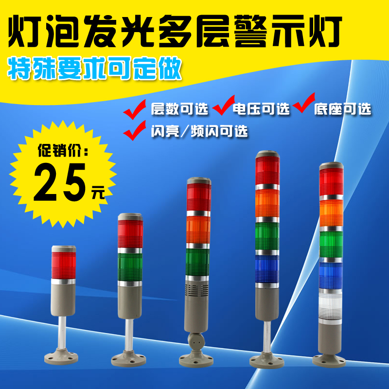 Machine Tool Lamp Multilayer Warning Lamp Bulb Tricolor Warning Lamp 24V 220V 12V 6V