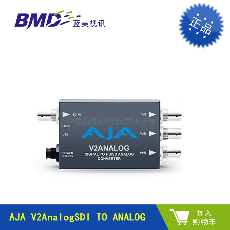 AJA V2Analog SDI TO ANALOG Digital Conversion Simulation
