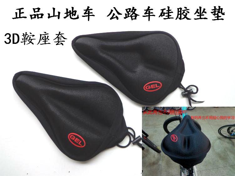 Real bicycle silicone cushion sleeve bicycle mountainous bicycle cushion sleeve 3D thickening saddle sleeve bicycle equipment