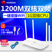 HUAWEI WS832 wireless router home optical fiber high-speed network 1200M intelligent wireless WiFi through the king