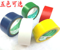 Badminton Venue tape warning tape Edge sticker line 4cm wide