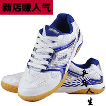 4ace8c8bcfa6a5 JOOLA Yura Yura table tennis shoes-97 Nano Prince men and women shoes non-