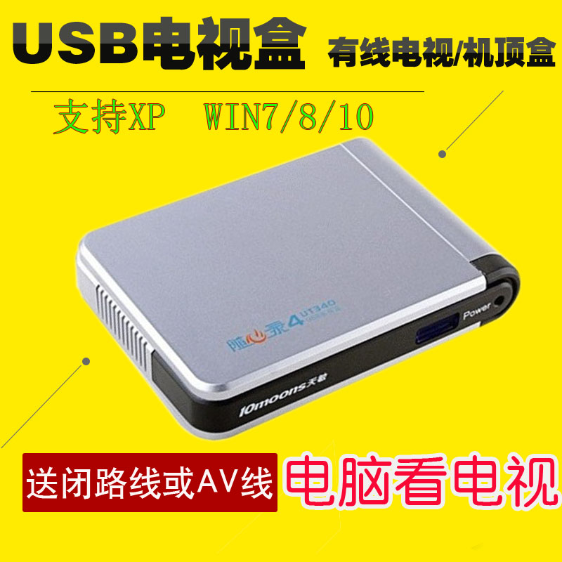 Temporary UT340 USB external TV box Notebook watching TV Computer recording set-top box TV program