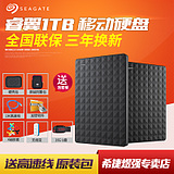 gift seagate Seagate 1t mobile hard disk expansion new Rui wing 1tb 2.5 inch usb3.0