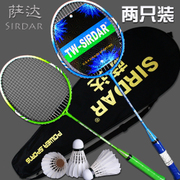 Saddam genuine ultra light badminton racket single double beat 2 Pack family couples dress composite attacking shipping ymqp
