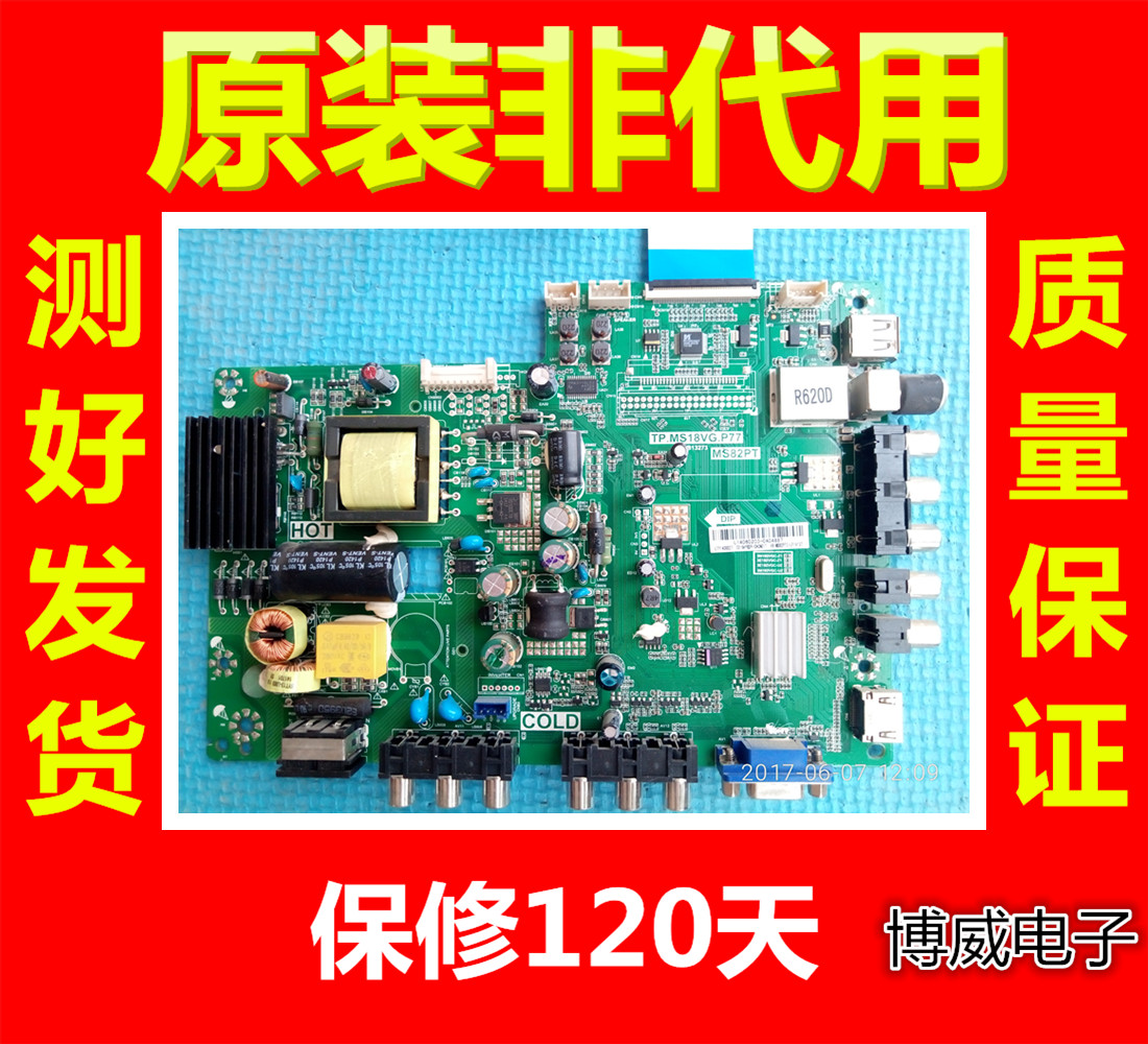 TCL/L32F3309B LCD TV accessories circuit movement circuit three-in-one  plate MS82PT motherboard