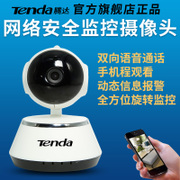 Tengda C60s intelligent wireless network camera HD camera mobile phone WiFi remote home night monitoring