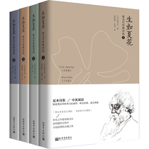 Genuine Shengruxiahua - Tagore classic anthology of all 4 volumes in English Chinese bilingual English control of modern literature poetry and prose works of foreign literature works with the mind set of the gardener straybirds new moon Poetry