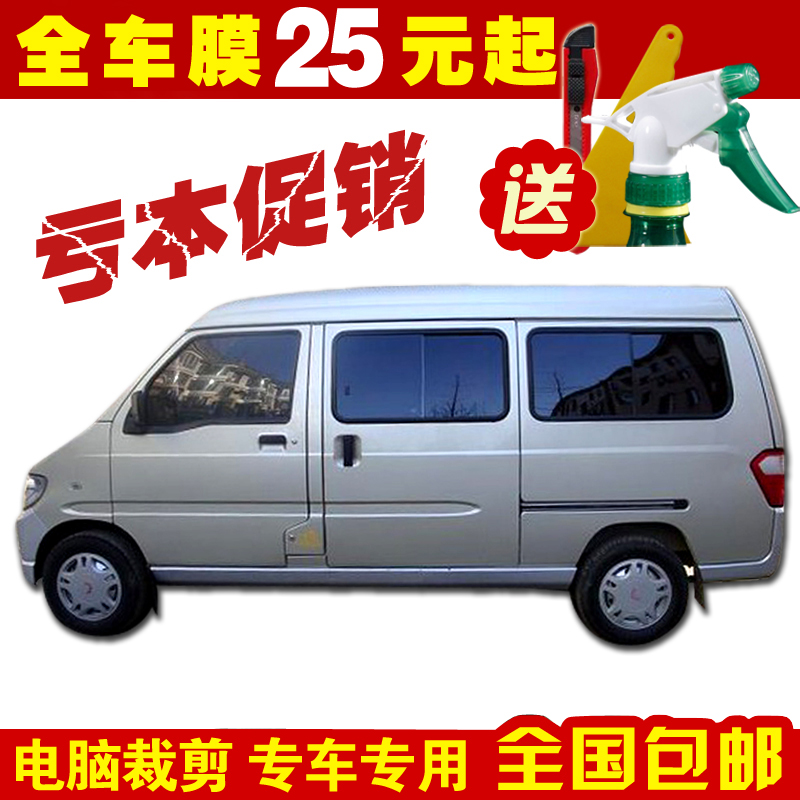 Automotive film solar film explosion-proof and heat-insulating film van Wuling honghuangguang automobile glass film