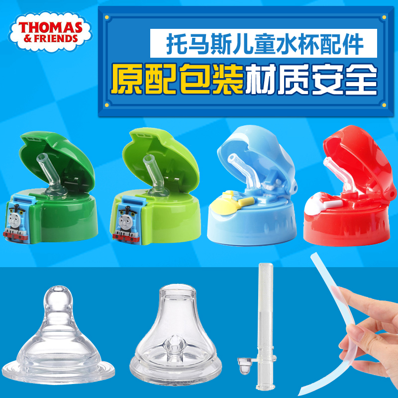 Thomas 3D childrens insulation cup original straw nozzle cup cover accessories insulation cup leak-proof cup cover
