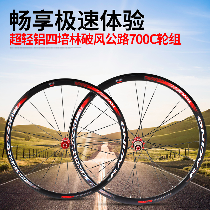 R6.0 lightweight aluminum alloy four Palin wind road bike 700C wheel 120 ring before 20 after 24 holes high degree of run