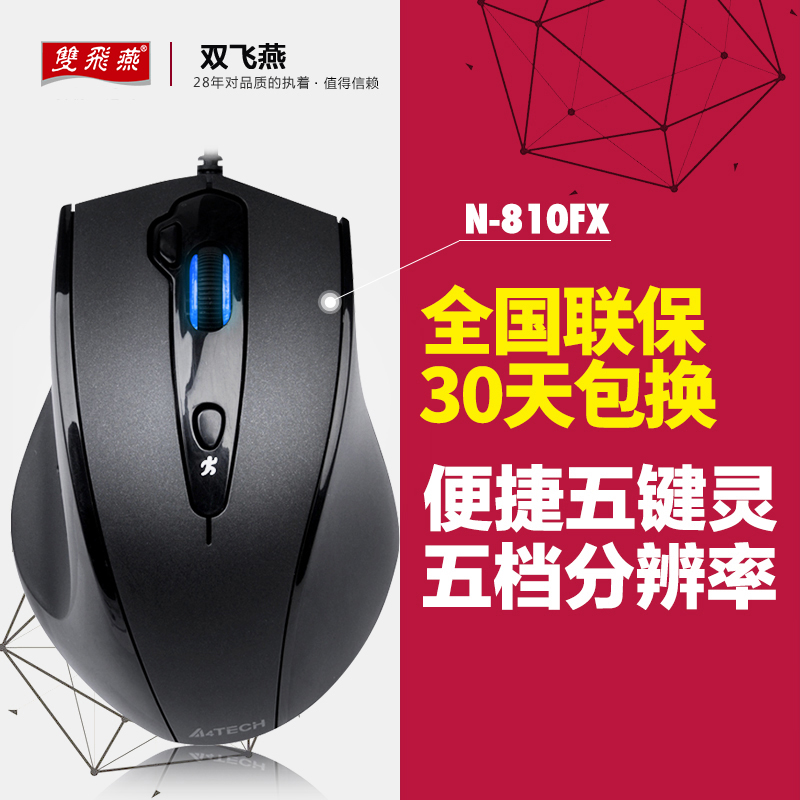 Double Flying Swallow N-810FX notebook desktop computer professional competitive game mouse USB cable aggravated lol CF