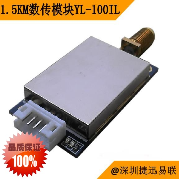 232 Serial Port 485 Single Chip Microcomputer Digital Wireless Transmitting and Transmitting Signal Acquisition and Transmitting Module YL100IL Factory Direct Selling