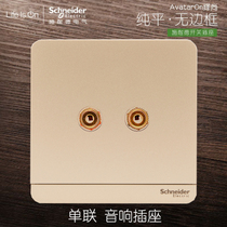 Schneider switch socket single-connected two-hole two-end audio socket panel speaker weak current panel deduction Shangjin