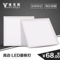 Vexcor Integrated ceiling LED lighting art suction top kitchen lamp 300x300 flat lamp export EU