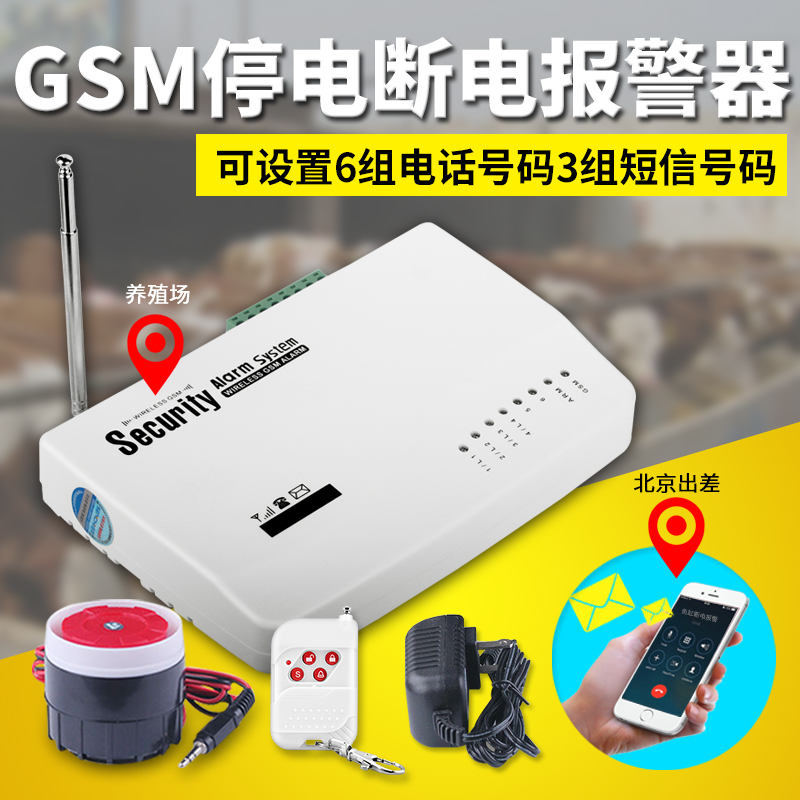 GSM stop and power alarm room aquarium super temperature low temperature phone phone card text message leakage temperature alarm