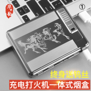 Huayun USB integrated 20 cigarette lighter charge with ultra-thin stainless steel metal custom creative personality