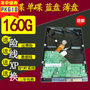 First line 160G serial hard disk 3.5 inch SATA2 mechanical hard disk 250G 320G 500G for three years