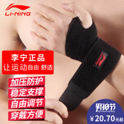 Lining sports wristbands, men and women, basketball, badminton, gym, gym, warm, thin, training, lengthening, sprains, sweat sucking equipment