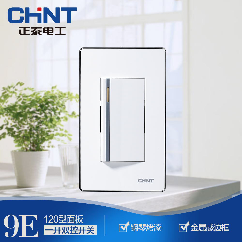 CHINT Switch Socket Type 120/NEW9E Series CHINT Socket/CHINT One open dual control switch