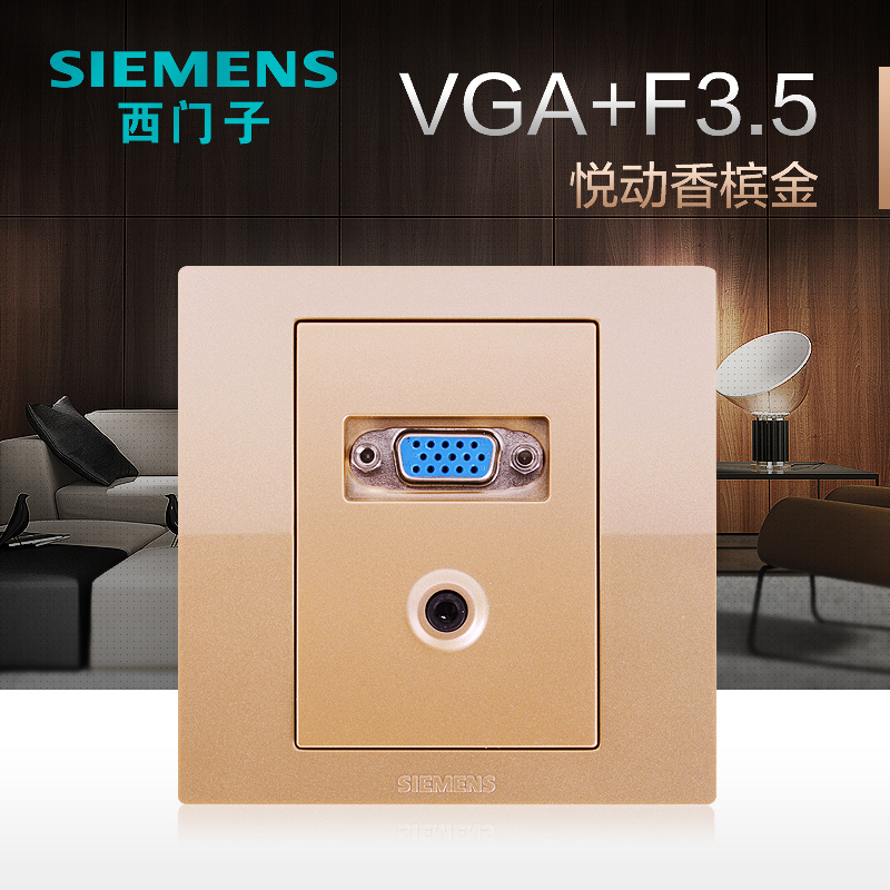 Siemens VGA+F3.5 audio switch socket Yuet Motion champagne gold 86 concealed home wall panel