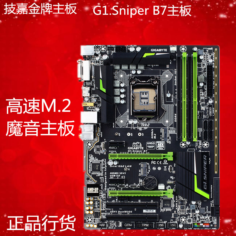 Gigabyte/Gigabyte G1 Sniper B7 Game Board 1151 Interface B150 magic sound board with lights