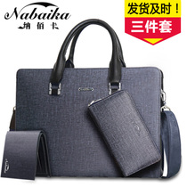 Bai satisfied card business bags boutique man bag briefcase men's casual men's handbag bag cross bag computer bag