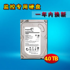Hai Kang Wei as the Seagate 4TB monitor hard drive 4000GB video surveillance hard drive SATA